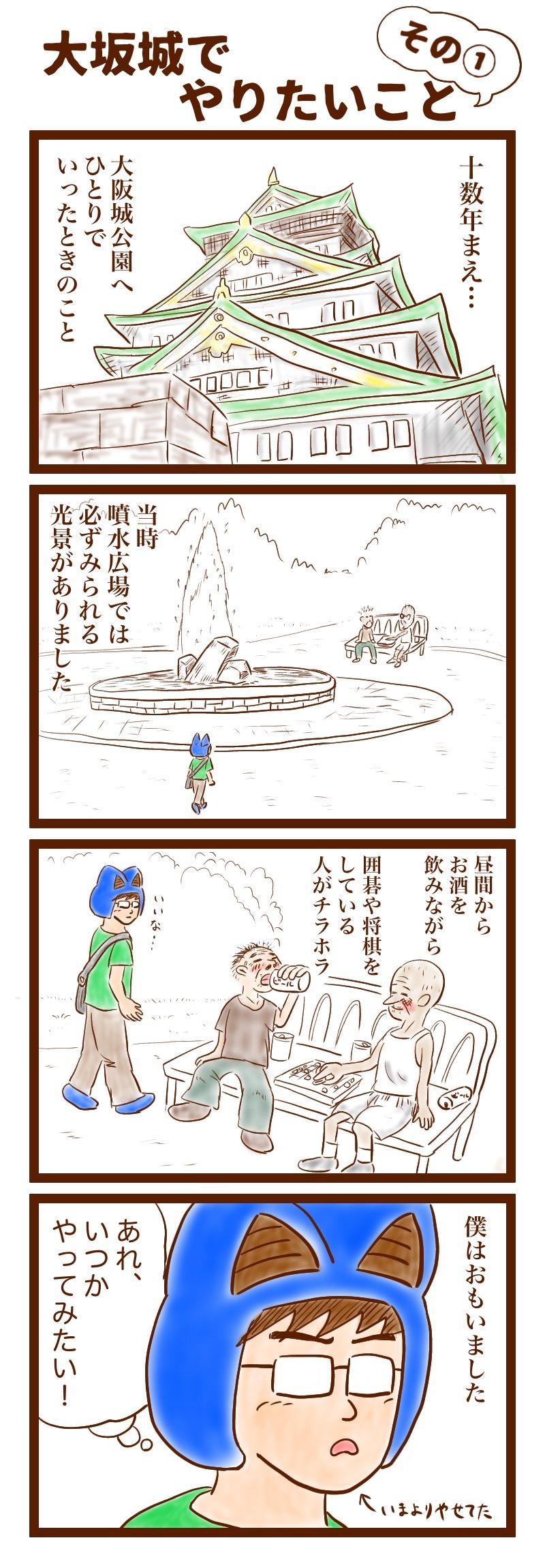 大坂城でやりたいこと1