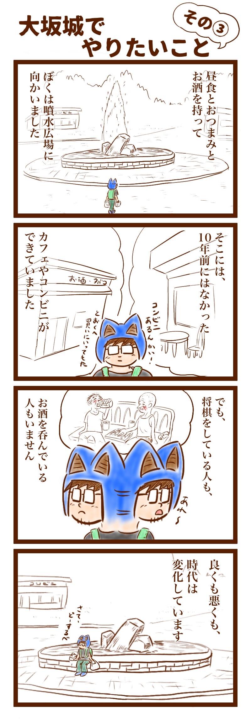 大阪城でやりたいこと3