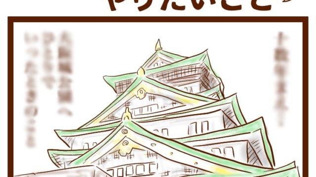 大阪城でやりたい1