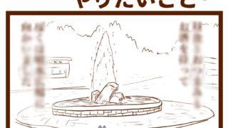 大阪城でやりたい3