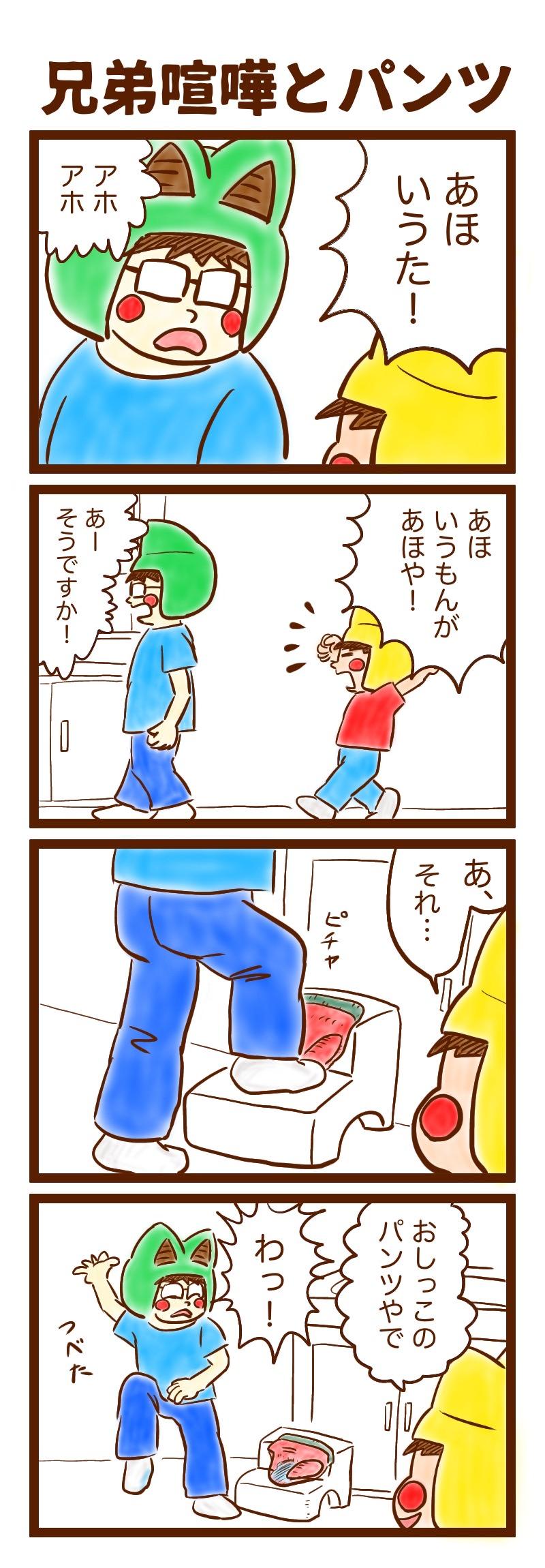 兄弟喧嘩とパンツ