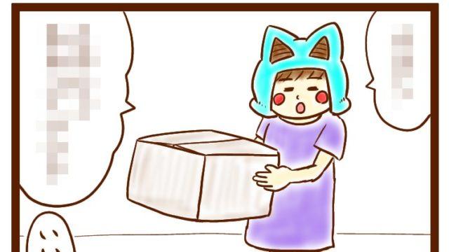 箱でなにつくる?1