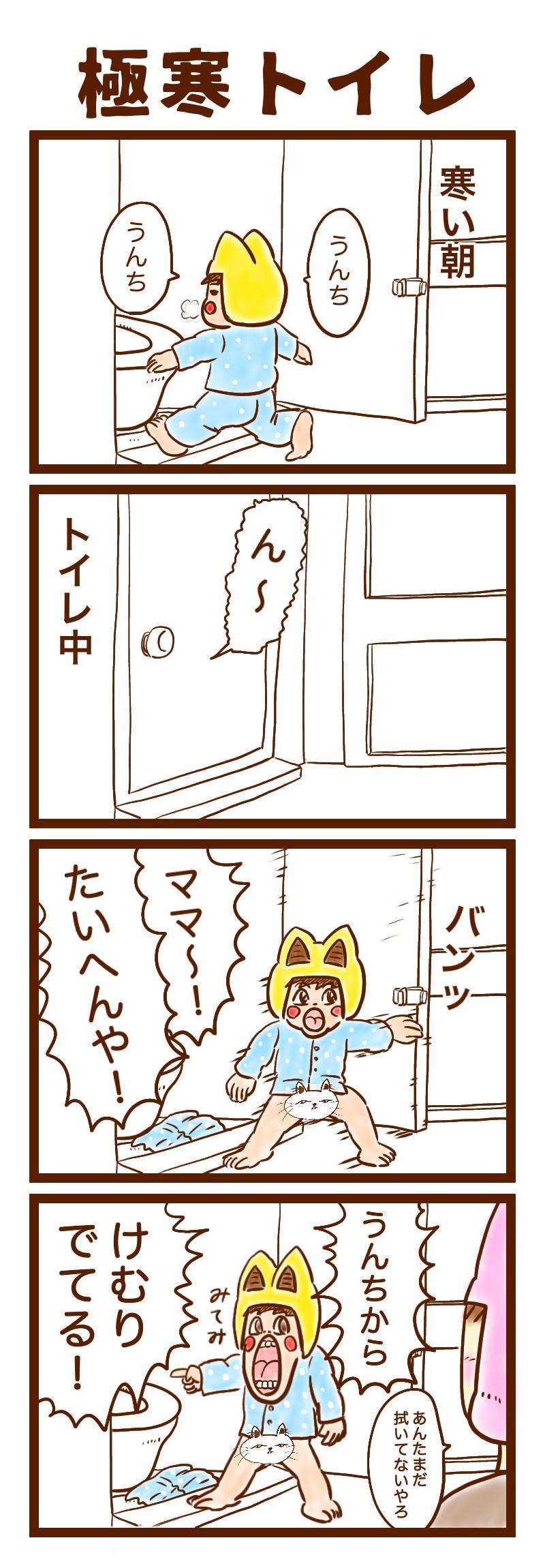 極寒トイレ