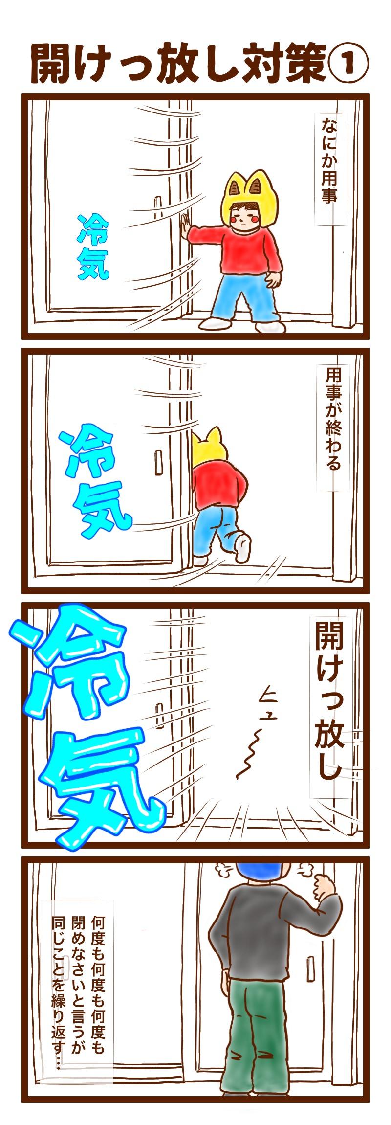 開けっ放し①