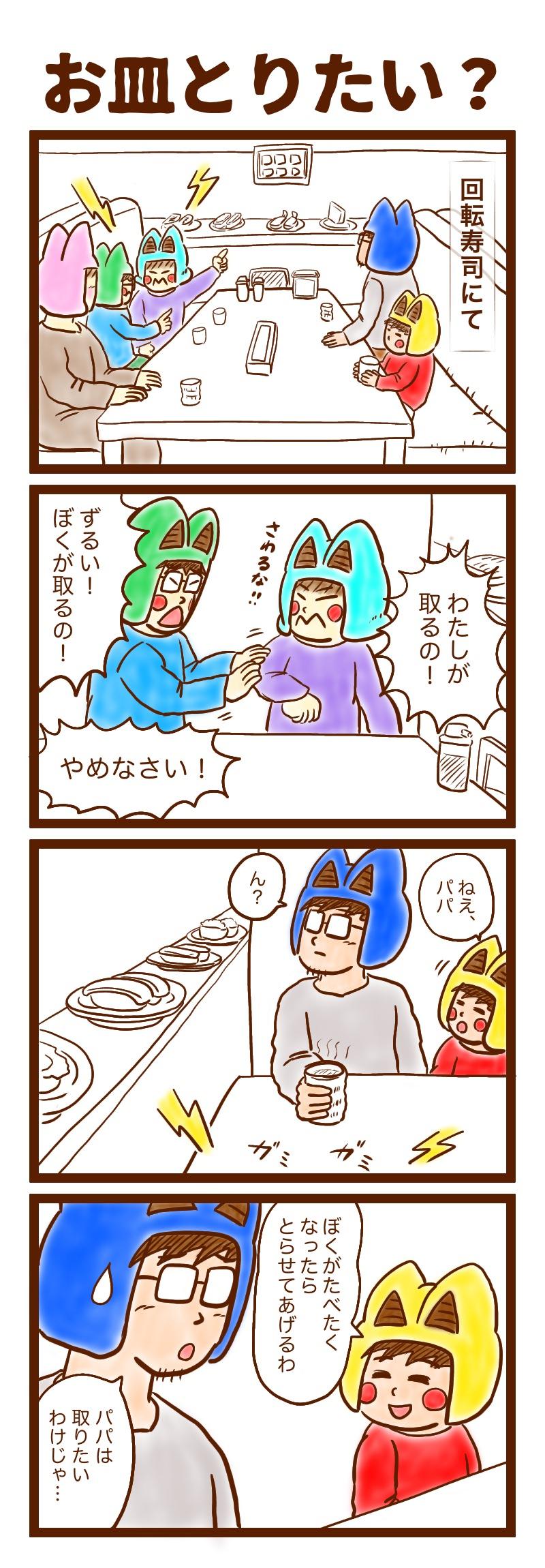 お皿とりたい?