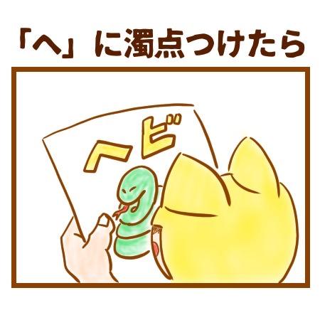 「へ」に濁点1