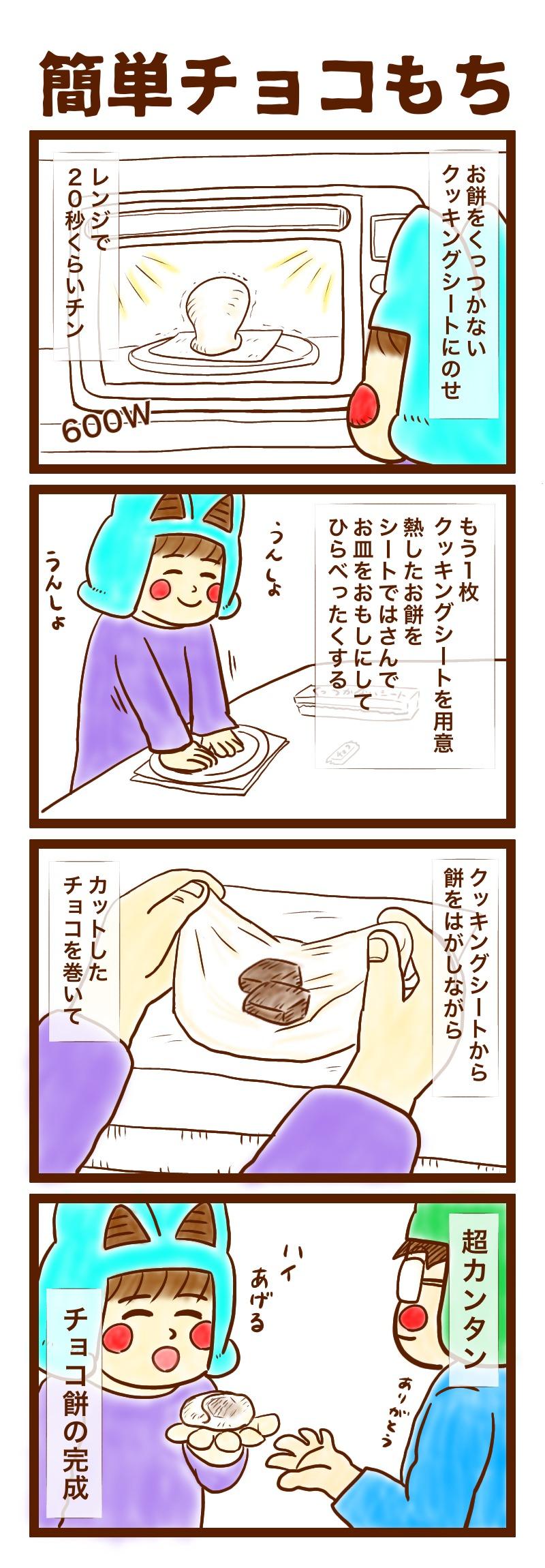 簡単チョコ餅