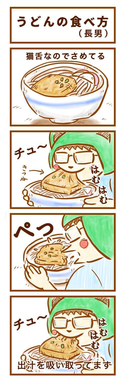 うどんの食べ方