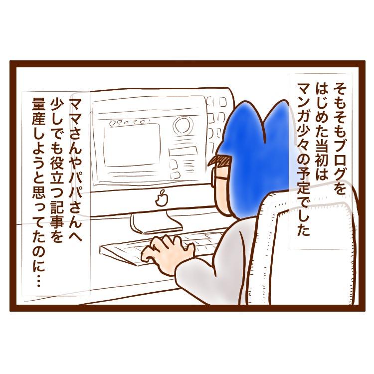 ブログの方向性3