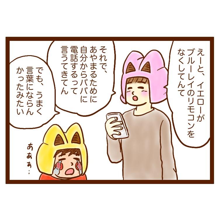 涙の着信②-2