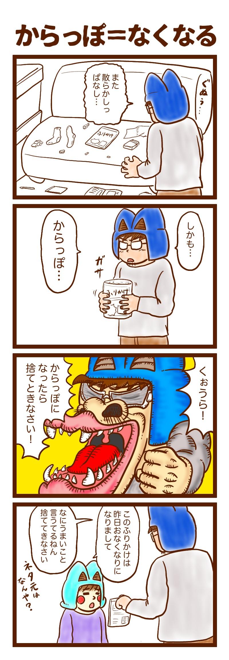 からっぽ=なくなる