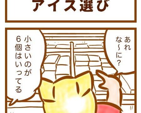 アイス選び1
