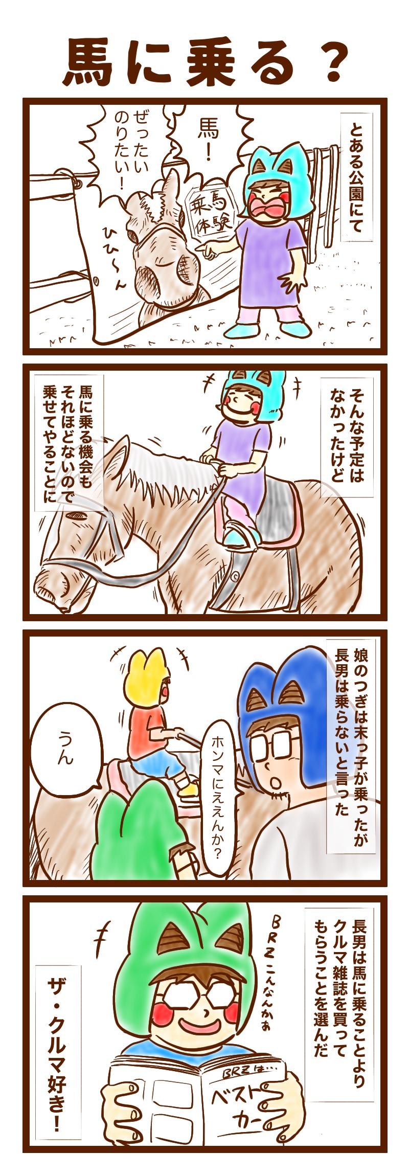 馬に乗る?